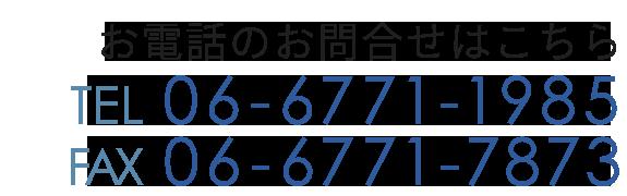 TEL:06-6771-1985